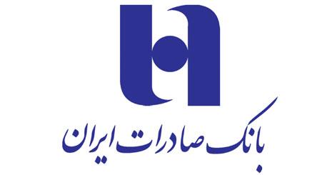 نتیجه تصویری برای بانک صادرات
