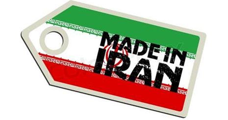 کالای ایرانی